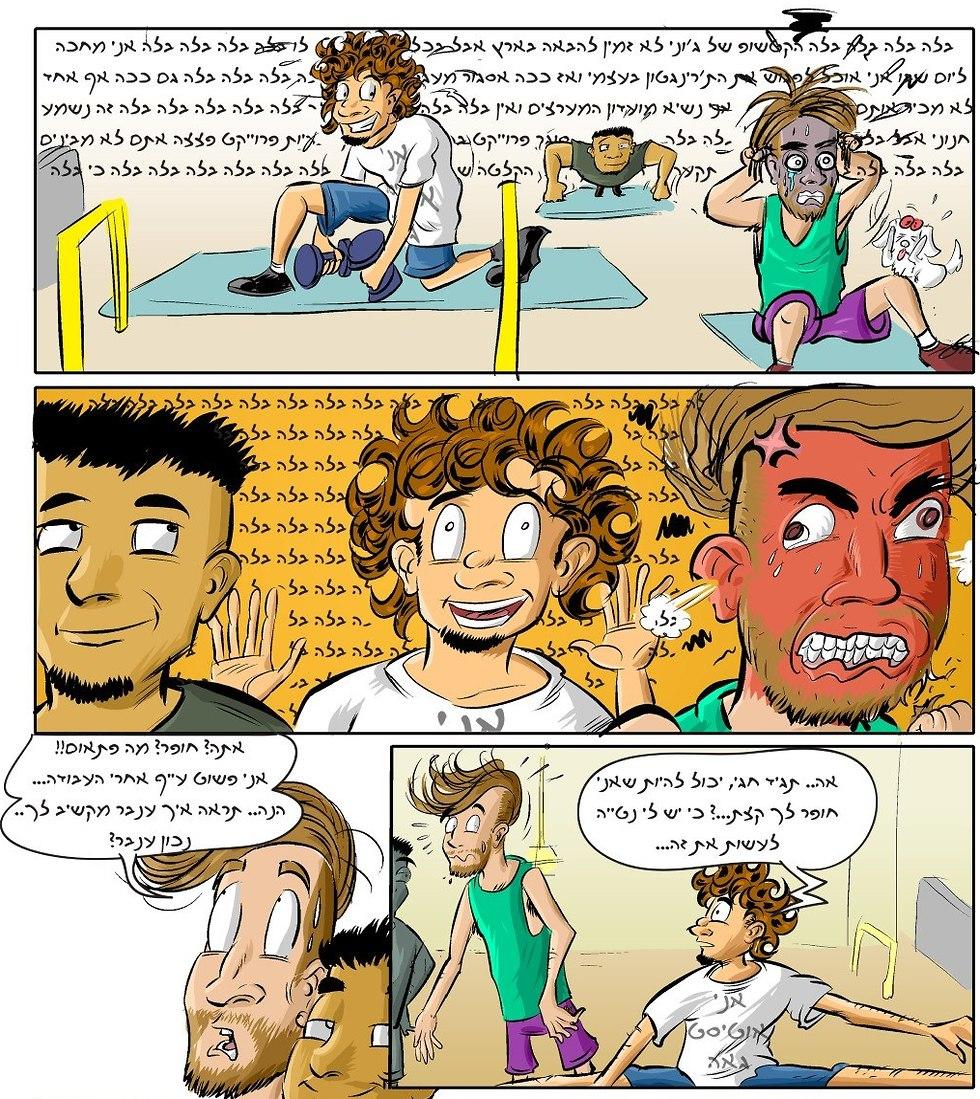 מתוך ספר הקומיקס של דניאל ( )