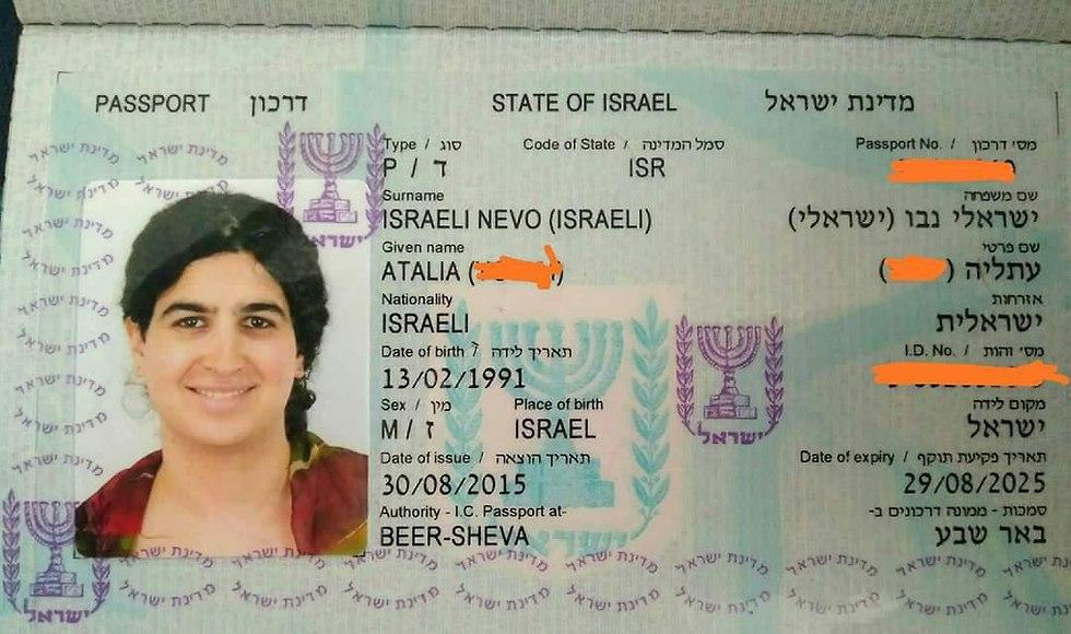 דרכון עתליה ישראלי נבו ()