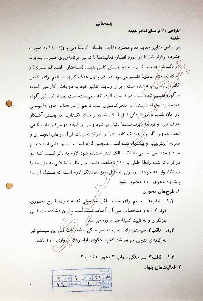 Le document déterminant le nouveau plan, SPND, aura un aspect manifeste et un aspect caché