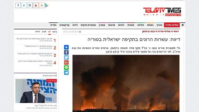 Главная страница сайта Tel Aviv Times