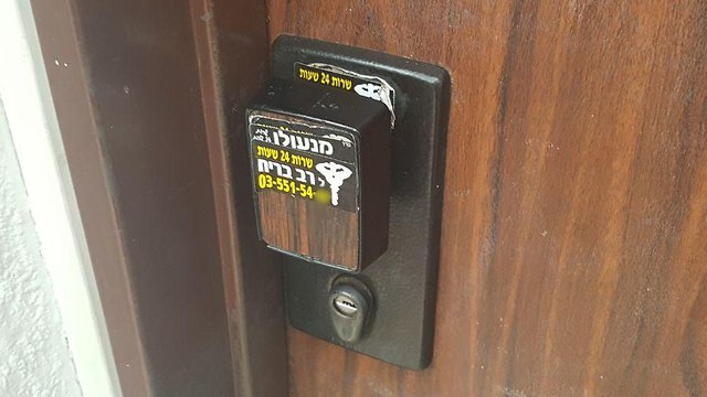 המנעול בביתה של יהודית סגל ()