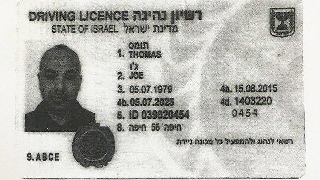 Gudat Abdullah Omar's fake driving license