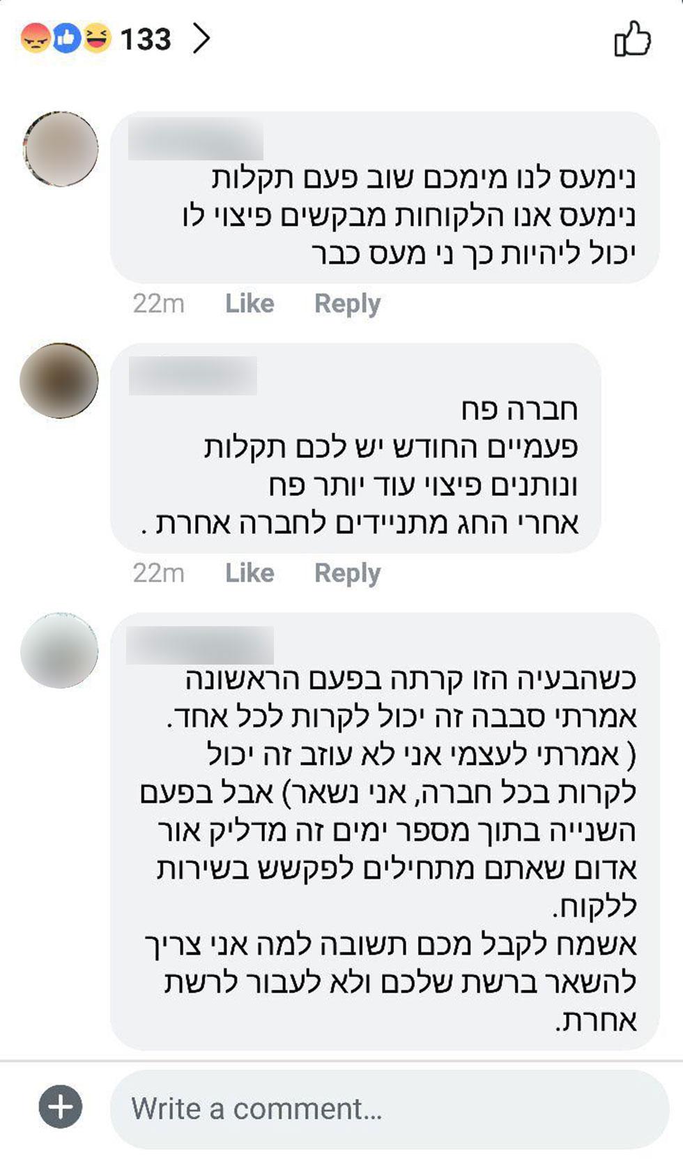 פלאפון פייסבוק (צילום מסך מתוך אתר הפייסבוק של פלאפון)