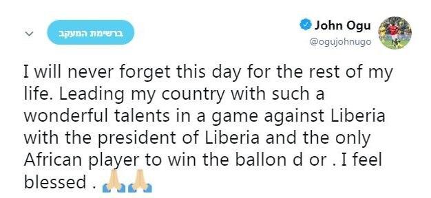 הפוסט שכתב ג'ון אוגו אחרי המשחק (מתוך הטוויטר של ג'ון אוגו)