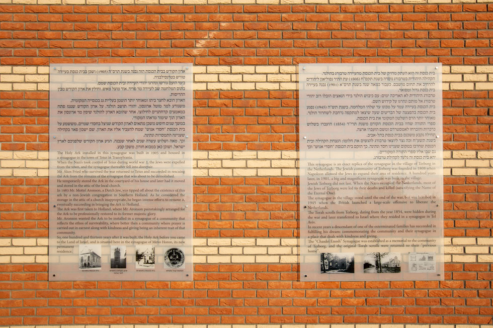 הכיתוב שמגולל את סיפורו של בית הכנסת המקורי, אחריתו והולדתו המחודשת בישראל (צילום: דור נבו)