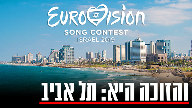 אירוויזיון 2019 תל אביב (צילום: shutterstock)