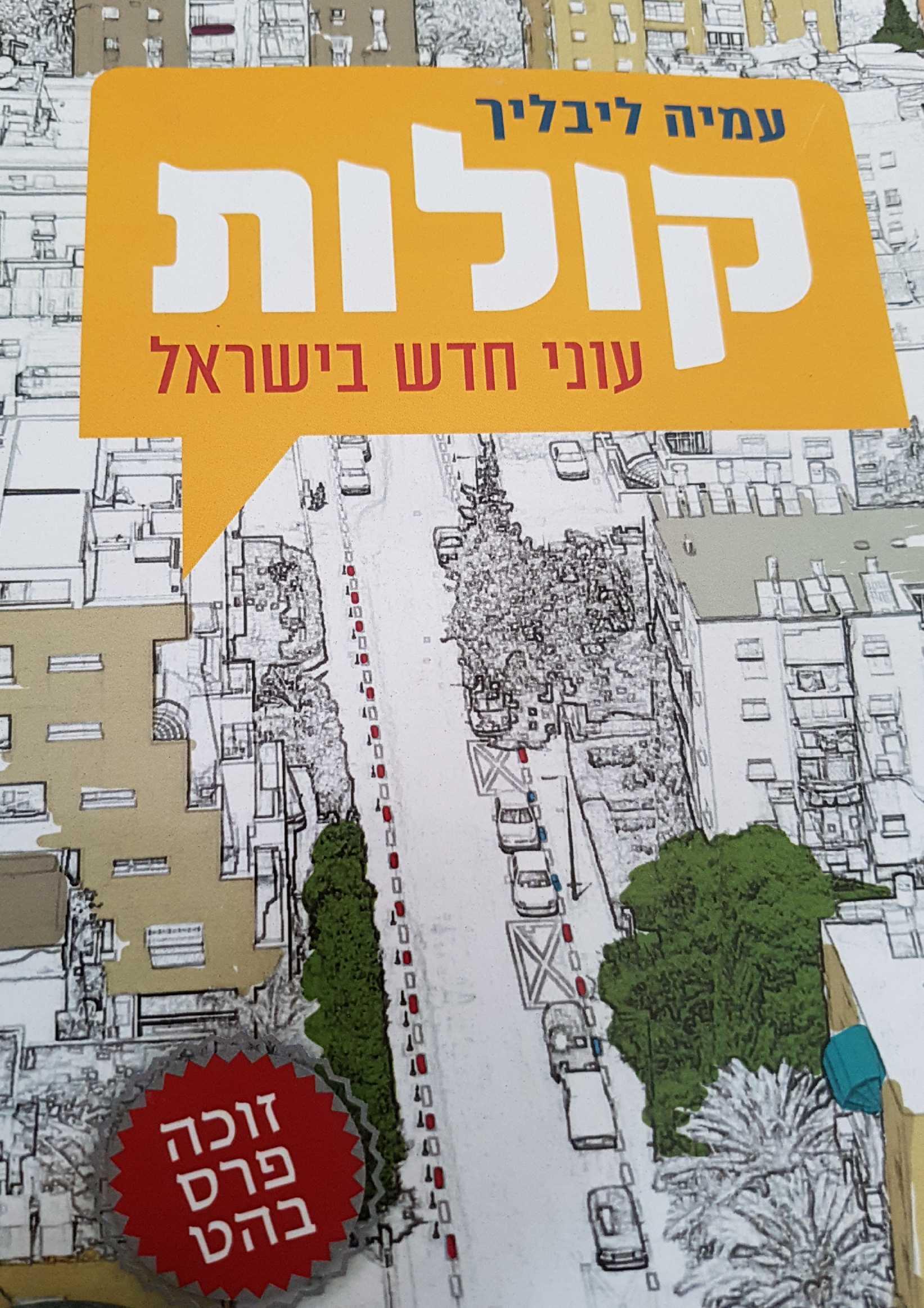 עטיפת הספר: קולות: עוני חדש בישראל (שלומית שרביט ברזילי)