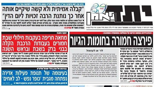 משבר הגיור בכתבה בעיתון יתד ()
