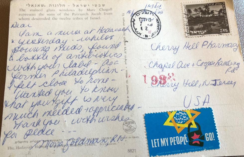 גלוית התודה ששלחה מונה יודקוף לנורמן קריץ (צילום: ארכיון נשות הדסה)