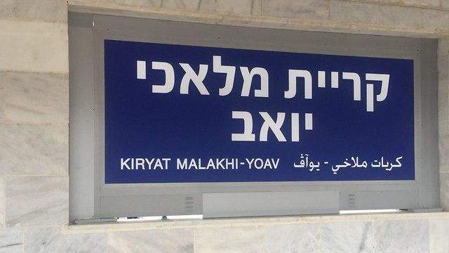 פתיחת התחנה החדשה בקריית מאלכי (צילום: דוברות משרד התחבורה)