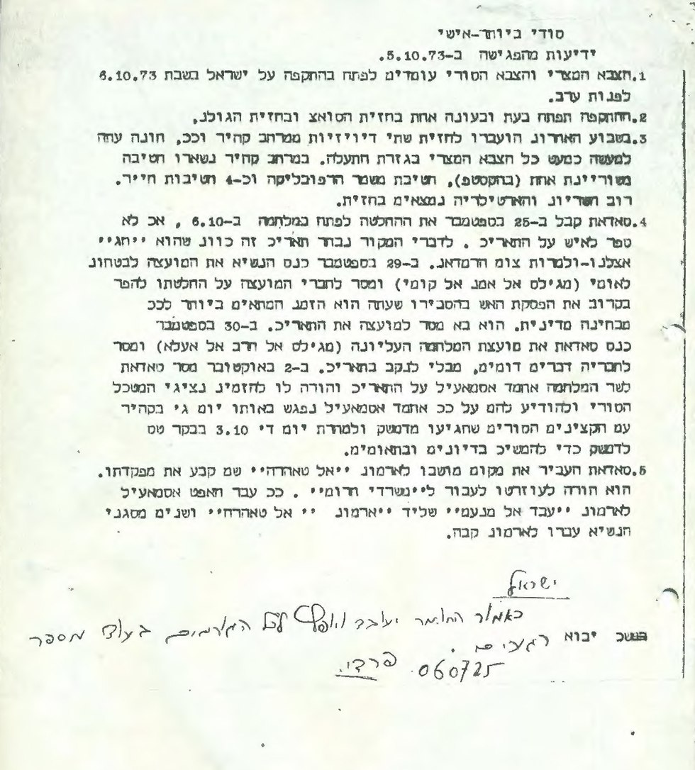 Zamir's letter (Photo: The State Archives)