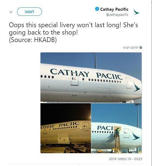 """""""אופס, המטוס חוזר לחנות"""" (מתוך עמוד הטוויטר של החברה)"""