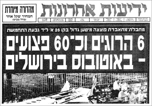 הכותרת שהתפרסמה ביום הפיגוע, לפני שהתבררה זהות המחבל  (צילום: מתוך ארכיון ידיעות אחרונות)