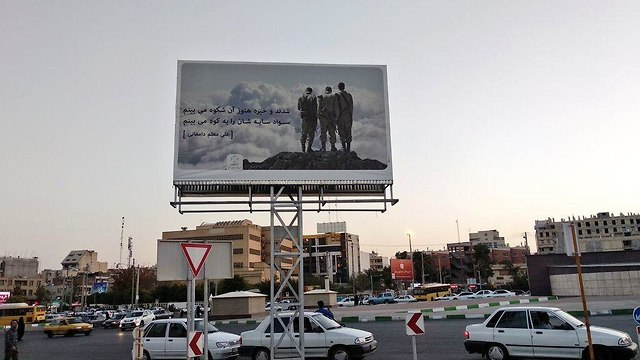 Iranian billboard sign mistaking IDF soldiers for Iranian fighters (Photo: Twitter)