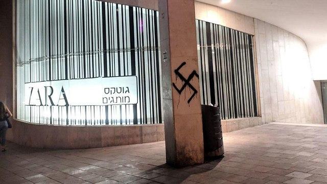 Swastika found outside Dizengoff Center (Photo: Shani Rabinovitch)