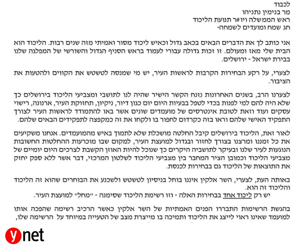 מכתב של הליכוד ירושלים נגד זאב אלקין ()