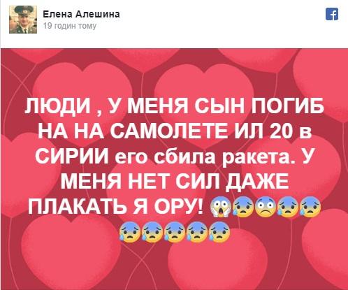 Сообщение  Елены Алешиной о смерти сына. Фото: Facebook