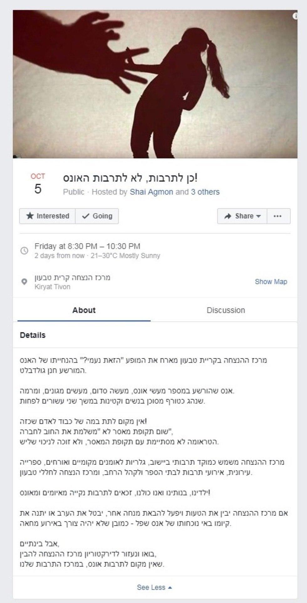 מתוך עמוד המחאה בפייסבוק ()