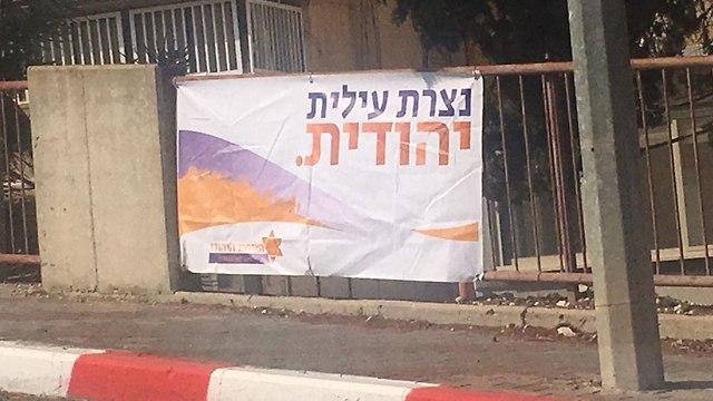 נצרת עילית יהודית ()
