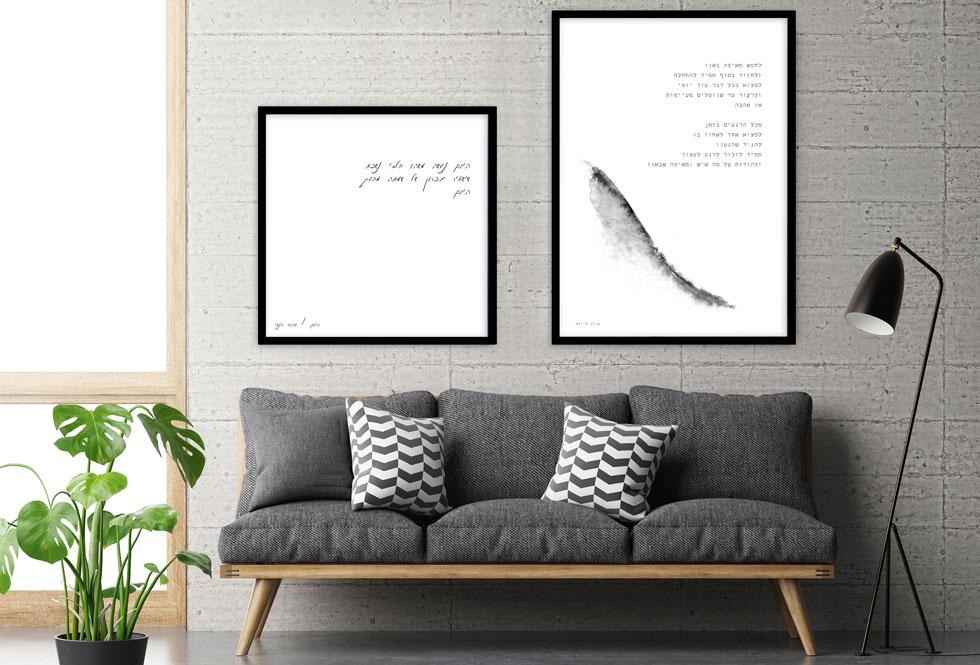 תמונה ששווה אלף מלים: ''לחפש מאיפה באנו'', שני שירים מודפסים מסטודיו ''שירת הבית'', 1,310 שקלים לשניהם (צילום: שרון שיאון לוי)