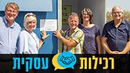 צילום: השגרירות הנוצרית הבינלאומית בירושלים