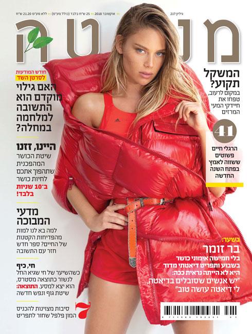 הגיליון החדש של מגזין מנטה - עכשיו בדוכנים (צילום: שי יחזקאל)