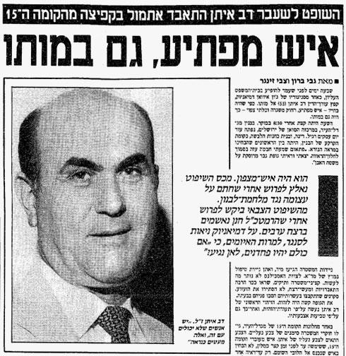 עו''ד דב איתן, שופט מחוזי בעברו, היה אחד מסניגוריו של דמיאניוק כשקפץ מחלון המלון במגדל העיר