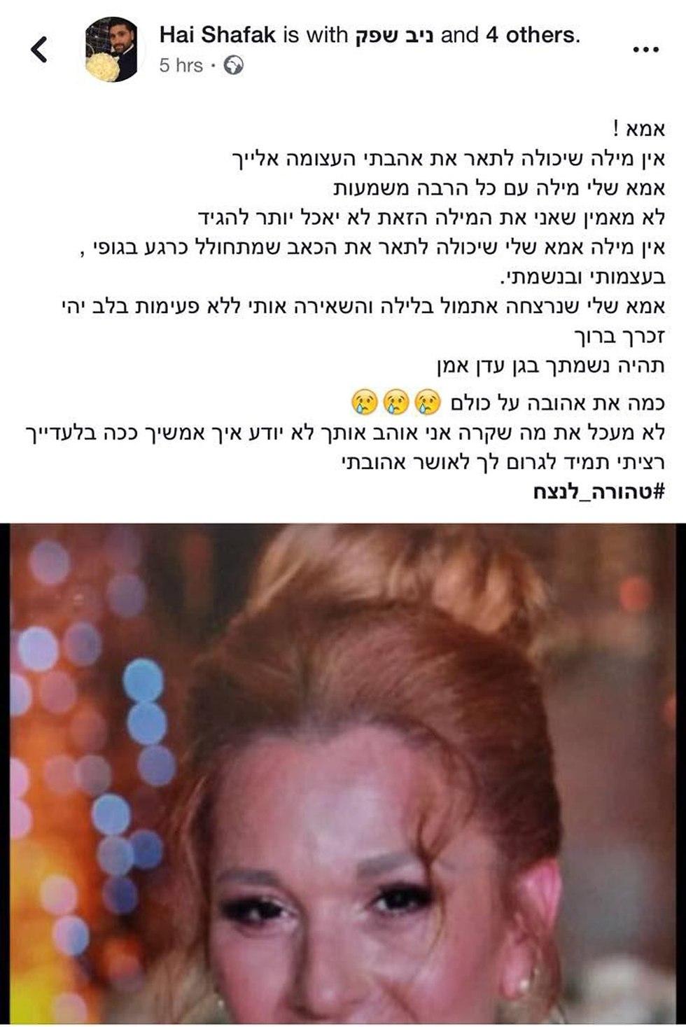 הפוסט שכתב בנה של עליזה שפק ()
