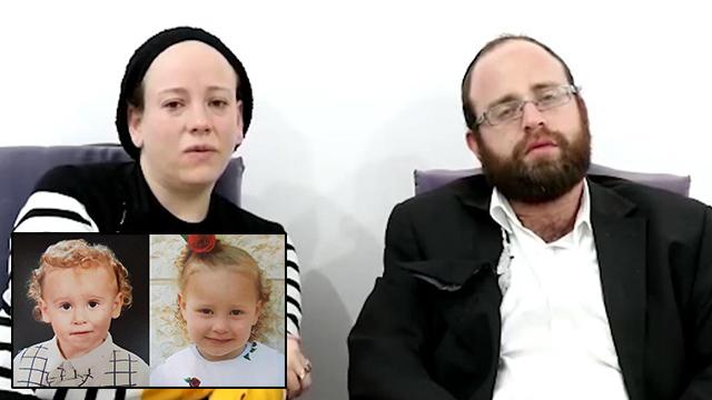 דבורה וראובן גינזבורג ששכלו את ילדיהם, אפרת וצבי ()