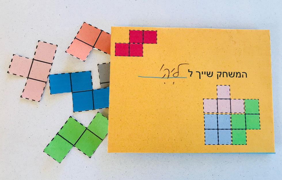 שולפים מהמעטפה ומשבצים על גבי הלוח. טטריס נייר (צילום: מגזין חלבלובון)