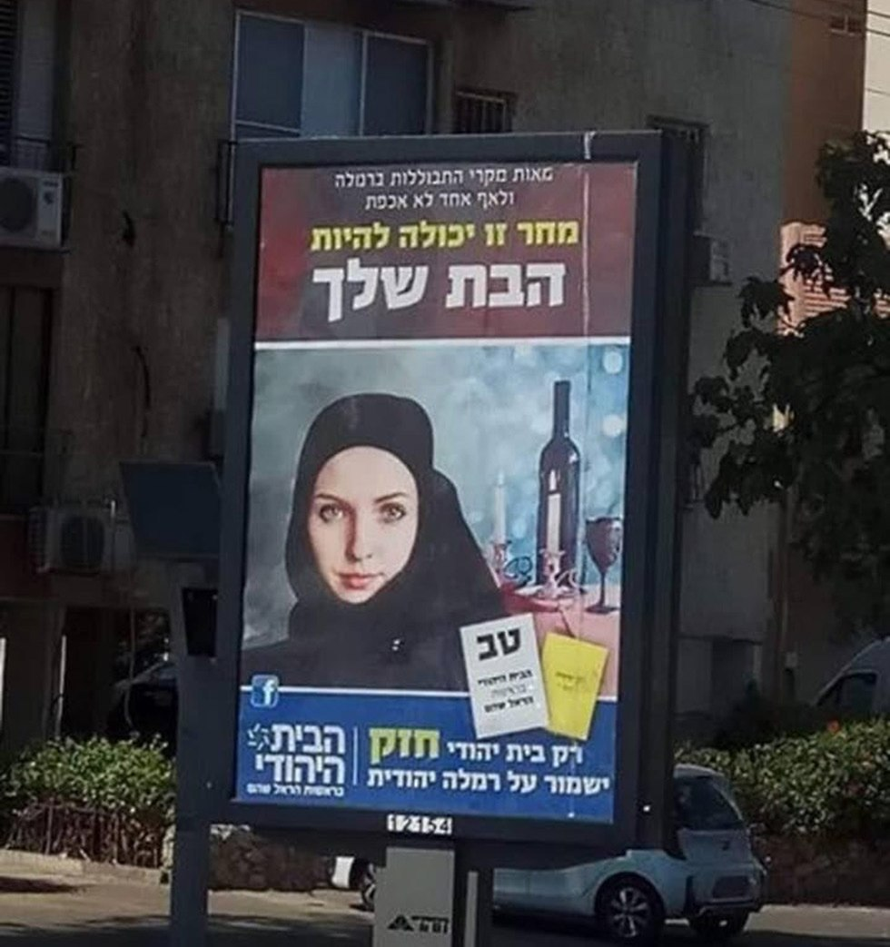 Banners of the Bayit Yehudi party calling against assimilation