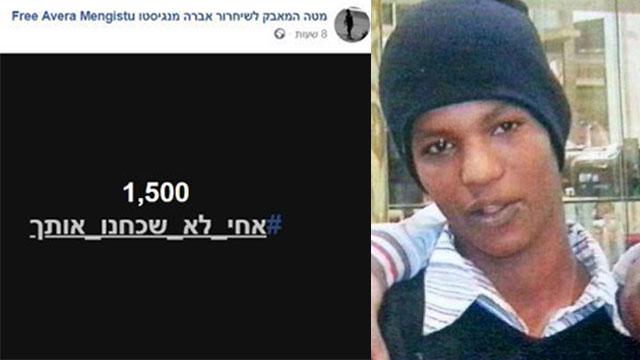 1500 יום להחזקת אברה מנגיסטו בשבי