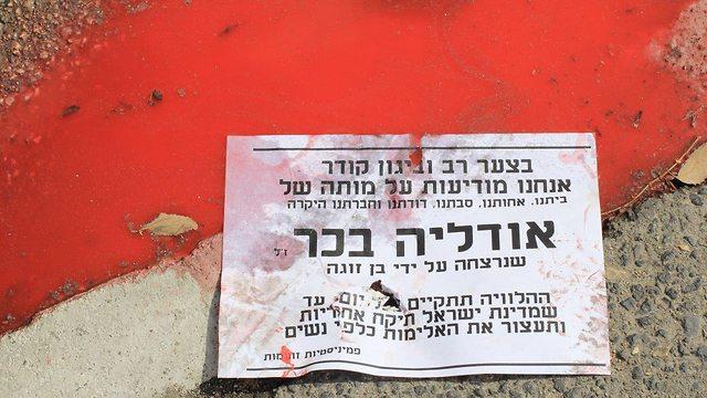 Death notice for Odelya Bachar who was murdered by her partner (Photo: Moriya Schwartz)