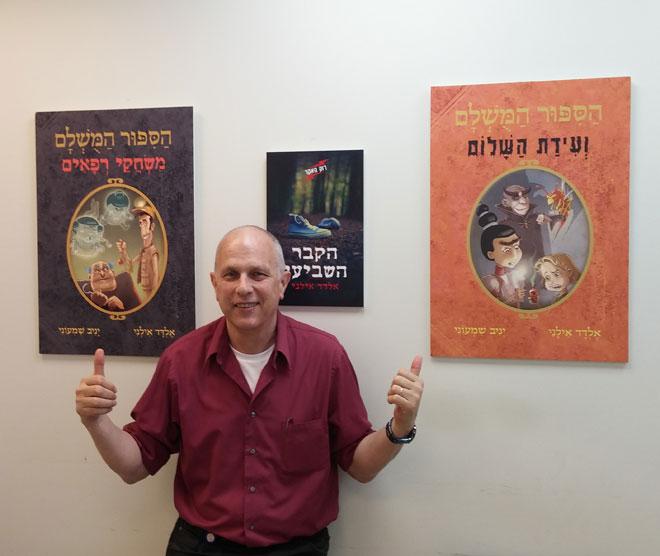 הסופר אלדד אילני עם ספריו (צילום: אלבום פרטי)