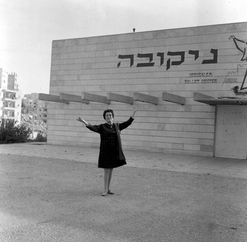ניקובה בשנות ה-60 על רקע ביתה בירושלים, שבו תוצג התערוכה (צילום: צבי אורון / מקור: הארכיון הציוני, ירושלים)