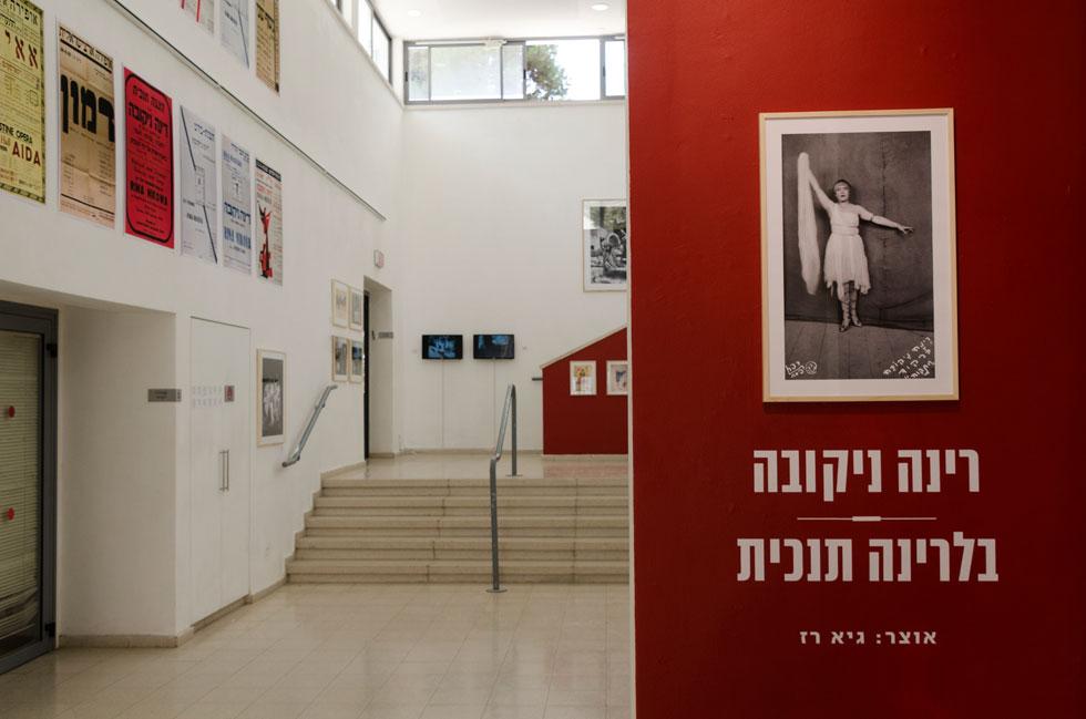 """הכניסה לתערוכה החדשה בירושלים. """"אחרי 50 שנה, רינה ניקובה חוזרת הביתה"""" (צילום: ניסים יצחק)"""