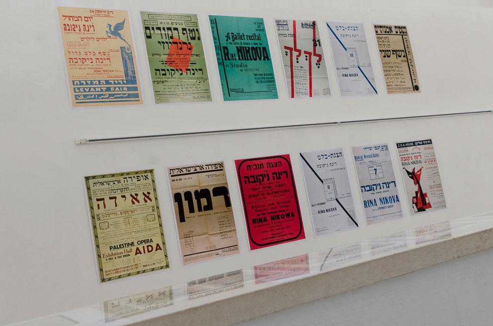 """כרזות להופעות של ניקובה שמוצגות בתערוכה. """"היא הייתה הפרימה-בלרינה הראשונה של האופרה הארץ-ישראלית"""" (צילום: ניסים יצחק)"""