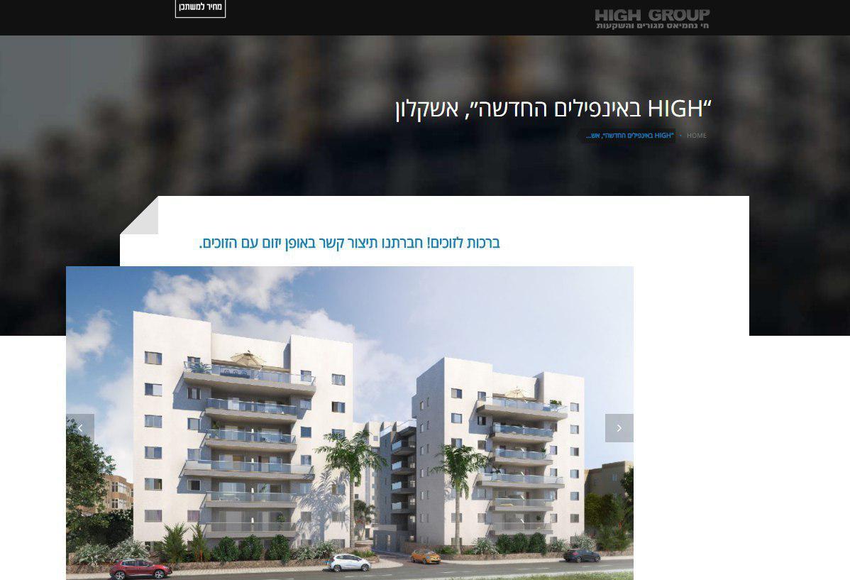 מחיר למשתכן פרויקט חי נחמיאס מגורים (צילום מסך)