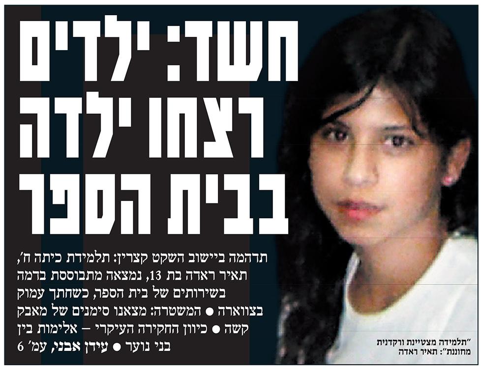 """Статья, опубликованная в декабре 2006 года. Заголовок: """"Подозрение: дети в школе убили девочку"""". Фото: архив """"Едиот ахронот"""""""
