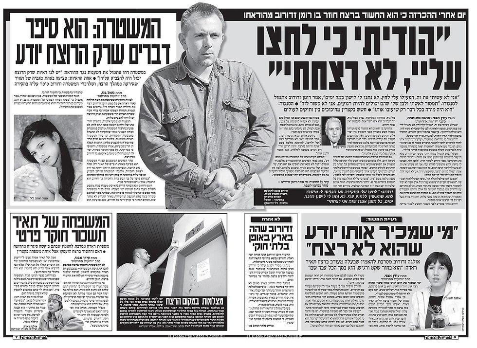 """Газета за 21 декабря 2006 года с репортажем из суда. Задоров: """"Я признался, потому что на меня давили, я не убивал"""". Фото: архив """"Едиот ахронот"""""""