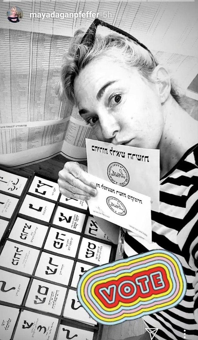 קדימה להצביע! מיה דגן (צילום: אינסטגרם)