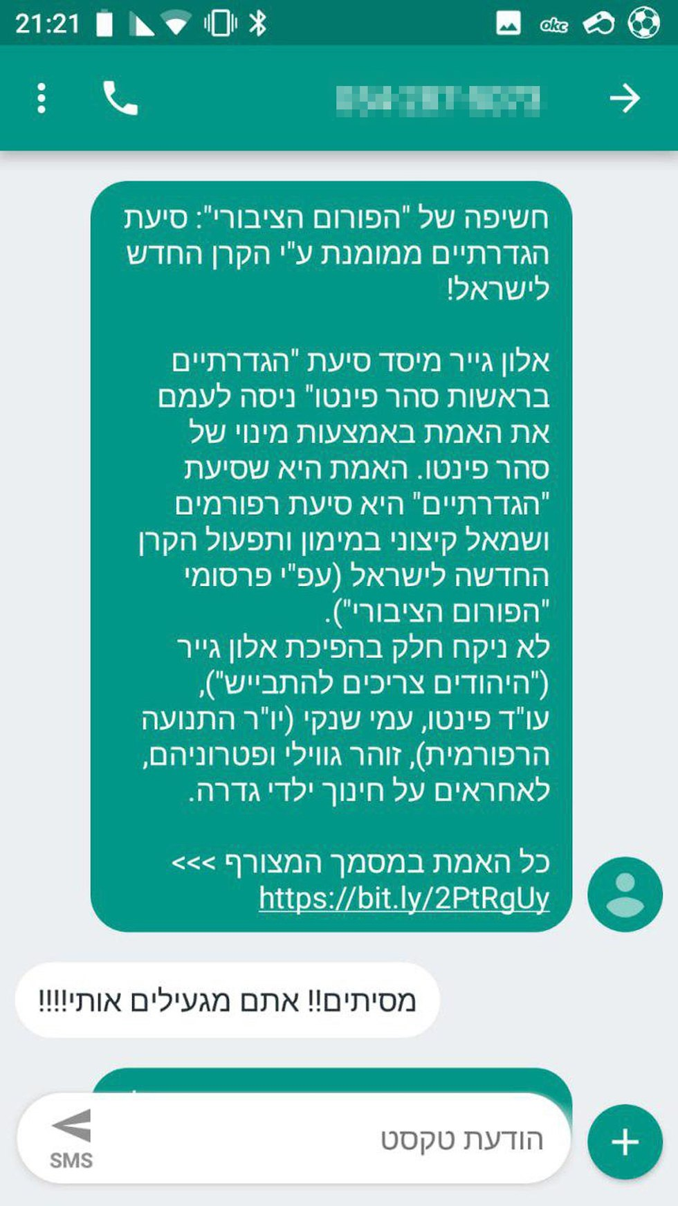 הודעת ספאם בחירות מקומיות  ()