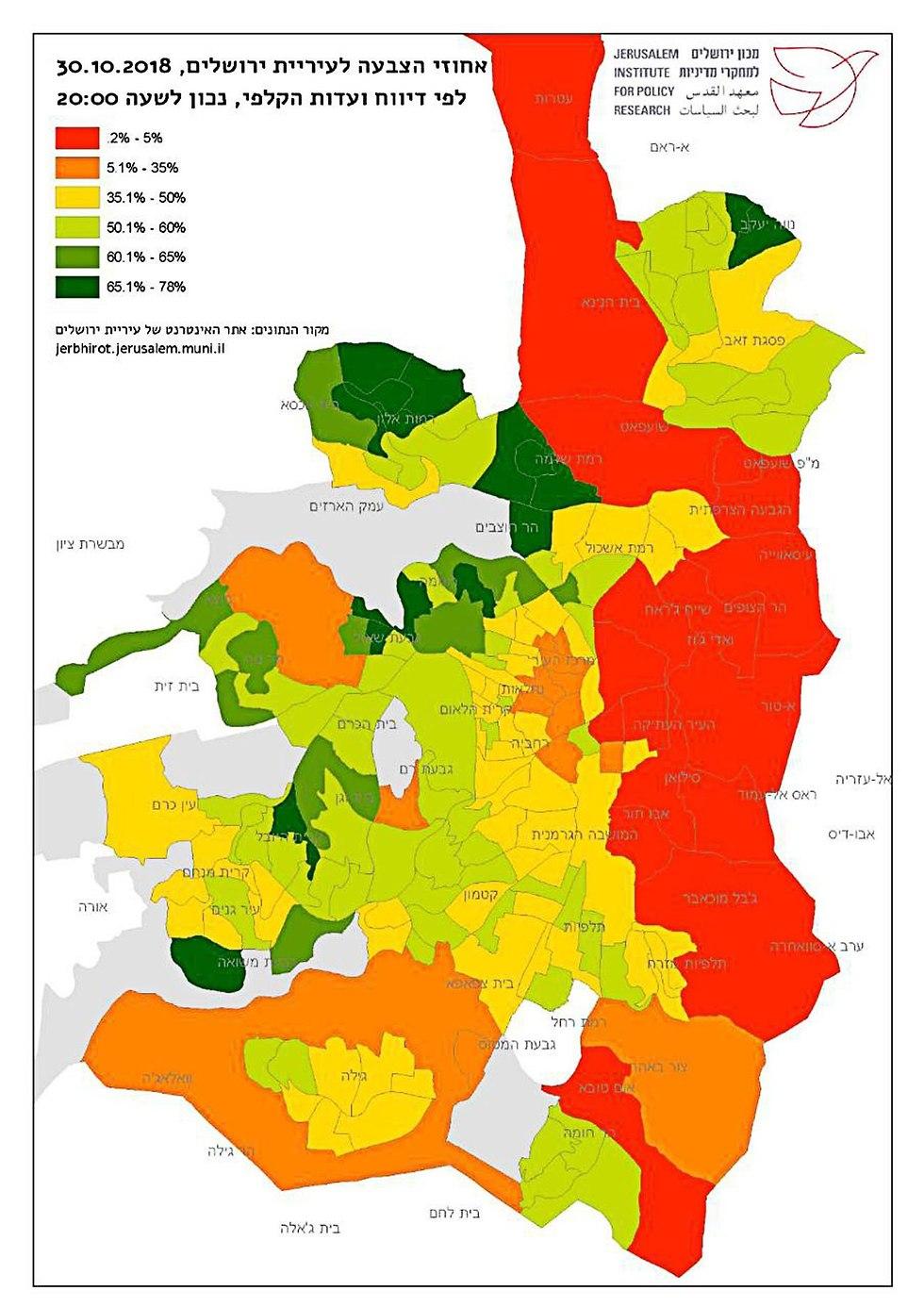 מפת מיפוי אחוזי הצבעה בירושלים (צילום: באדיבות מכון ירושלים למחקרי מדיניות)