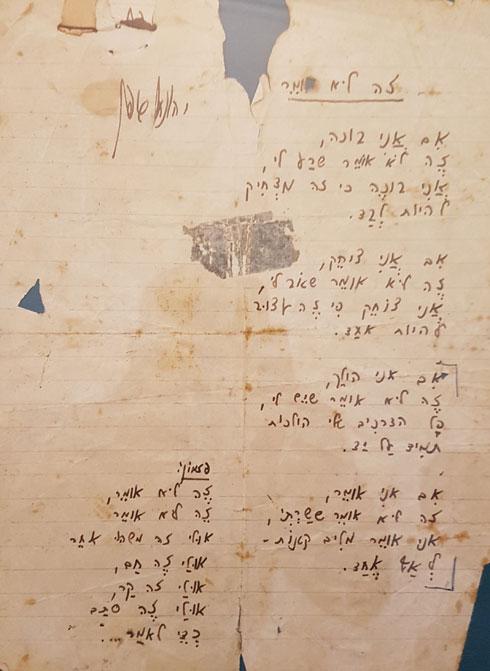 """מהסלון של אימברמן: השיר """"להיות לבד"""" מתוך """"חדוה ושלומיק"""", שנקרא במקור """"זה לא אומר"""", בכתב היד של מחברו, יהונתן גפן (צילום רפרודוקציה: יובל ניב)"""