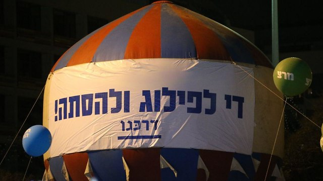 עצרת זיכרון רצח יצחק רבין הפגנה נגד הסתה (צילום: מוטי קמחי)