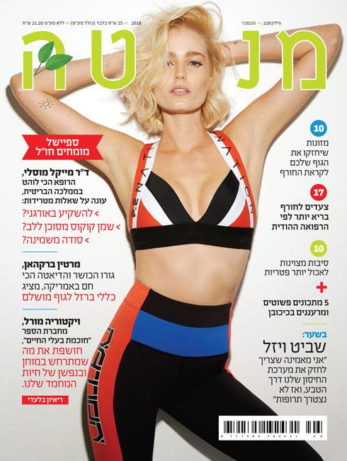 הגיליון החדש של מגזין מנטה - עכשיו בדוכנים (צילום: גורן ליובונצ'יץ)