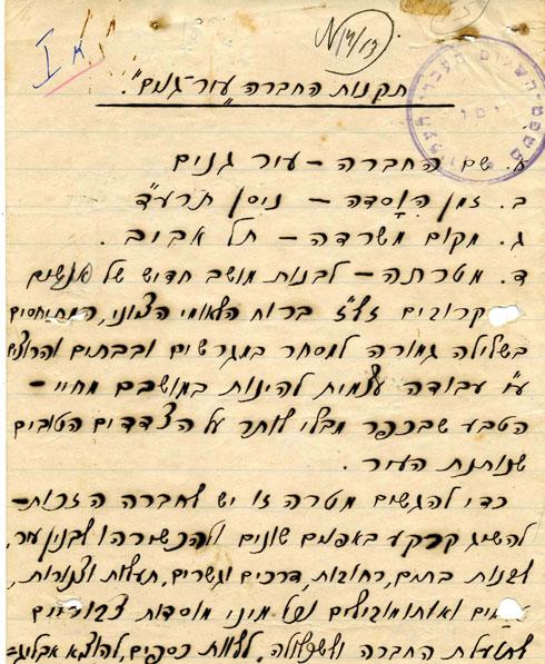 תקנות ''עיר גנים'', לימים רמת גן (סריקה: ארכיון בית קריניצי, בית העיר רמת-גן)