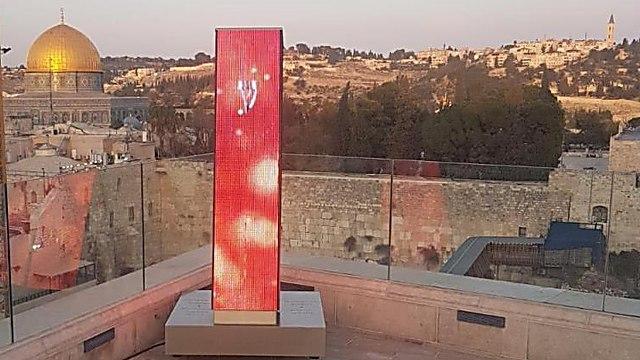 The world's largest mezuzah, Jerusalem