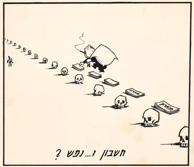ביקורת על הסכם השילומים עם גרמניה, שחתם משה שרת ב-1952: 3 מיליארד מארקים, לא כולל פיצויים חודשיים לניצולים (קריקטורה: בית המכירות הפומביות קדם)