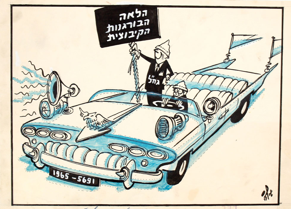 זאב בביקורת על הביקורת שמתחה על הקיבוצים מפלגת גח''ל (גוש חרות ליברלים), שהוקמה לקראת בחירות 1965 והפכה אחר כך למרכיב העיקרי במפלגת הליכוד (קריקטורה: בית המכירות הפומביות קדם)